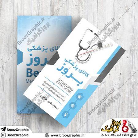 کارت ویزیت کالا پزشکی