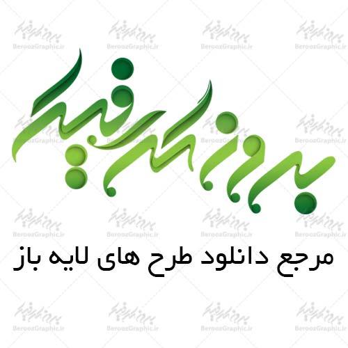 دانلود فونت های فارسی