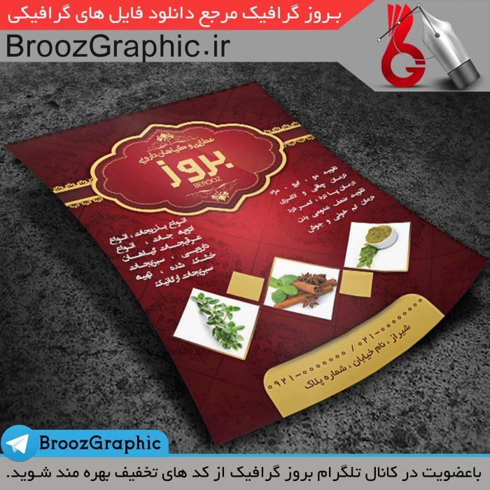 preview BeroozGraphic.ir
