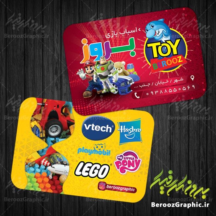 کارت ویزیت فروشگاه اسباب بازی
