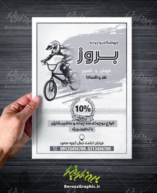تراکت ریسو فروشگاه دوچرخه