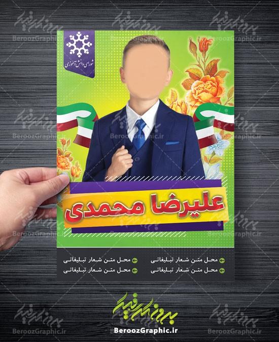 تراکت انتخابات شورای دانش آموزی