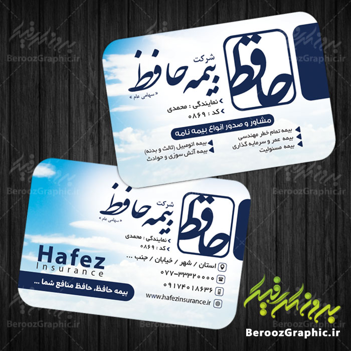 کارت ویزیت بیمه حافظ