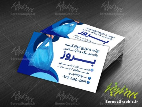 کارت ویزیت توزیع پلاستیک
