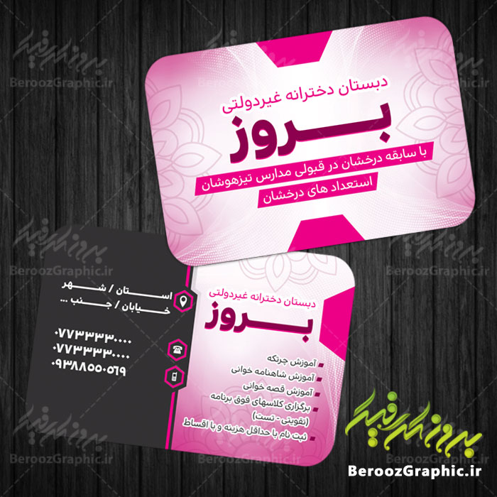 کارت ویزیت دبستان دخترانه غیر دولتی