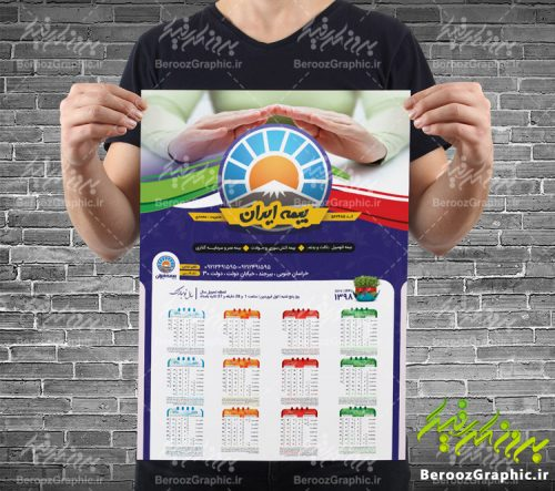 تقویم ۱۳۹۸ بیمه ایران