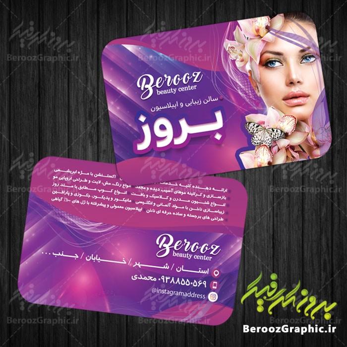 کارت ویزیت سالن آرایشی و زیبایی