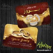 کارت ویزیت طلا و جواهرات
