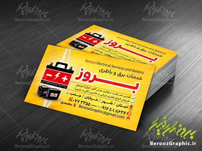 کارت ویزیت خدمات برق و باطری