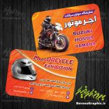 کارت ویزیت نمایشگاه موتورسیکلت