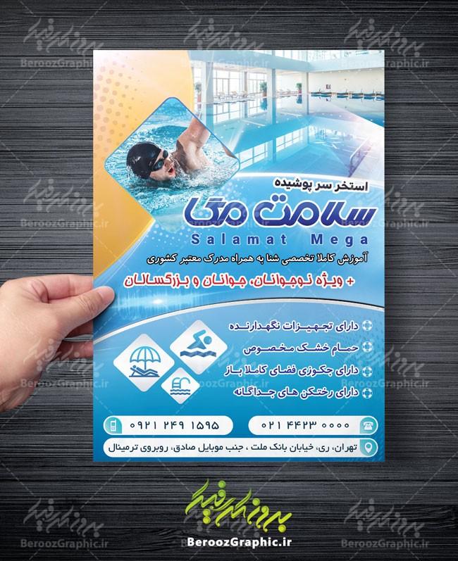 طرح تراکت آموزشگاه شنا