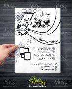 طرح تراکت ریسو موبایل فروشی