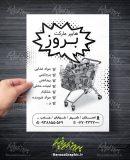 تراکت ریسو سوپر مارکت