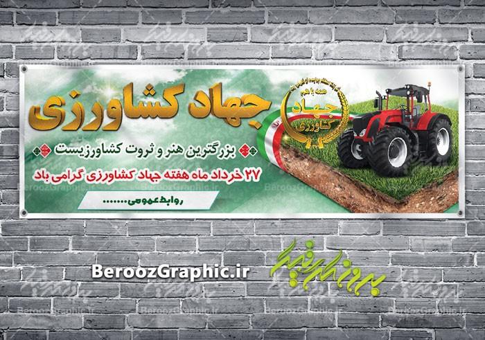 طرح بنر جهاد کشاورزی