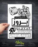 تراکت ریسو باشگاه بدنسازی