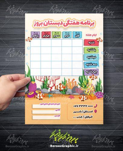 طرح برنامه هفتگی مدرسه