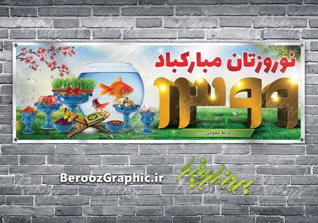 طرح بنر تبریک عید نوروز ۹۹