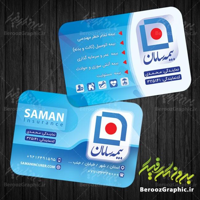 طرح تبلیغاتی کارت ویزیت بیمه سامان