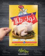 طرح تراکت مرغ فروشی