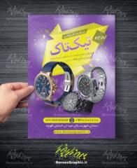 طرح تراکت ساعت فروشی
