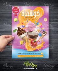 طرح تراکت آبمیوه و بستنی فروشی