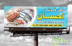 طرح بنر ماهی فروشی