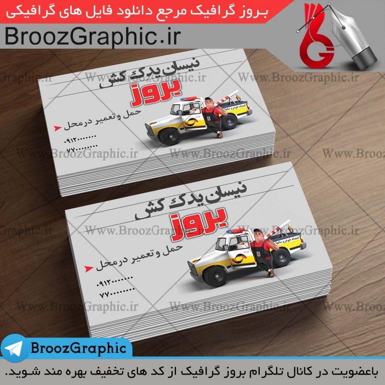 یدکی ماشین www.broozgraphic.ir