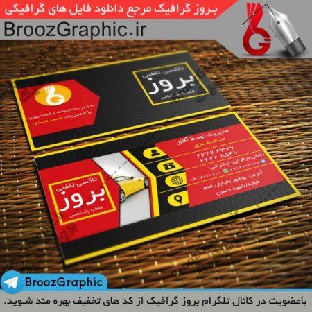 Taksi Telfoni BroozGraphic.ir
